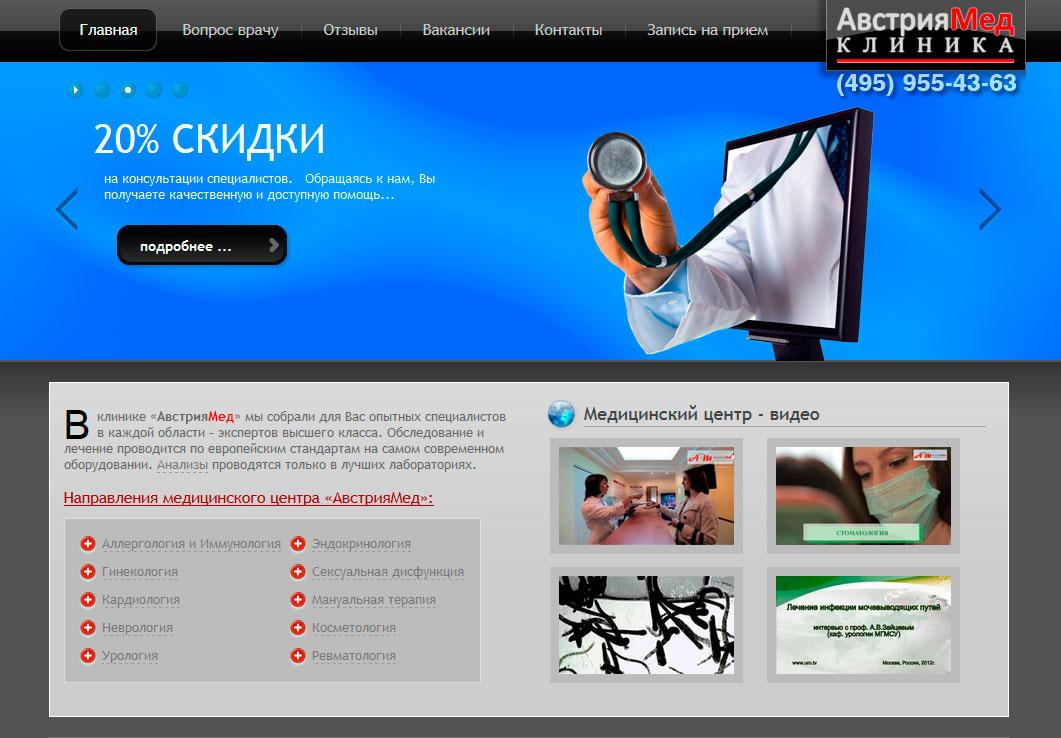 Медицинский центр АВСТРИЯМЕД