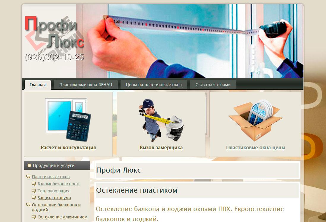 Установка пластиковых окон ПРОФИ ЛЮКС
