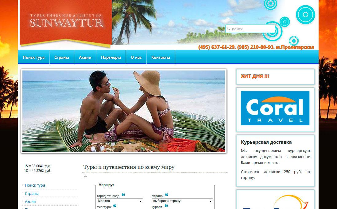 Туристическое агентство SUNWAY-TUR
