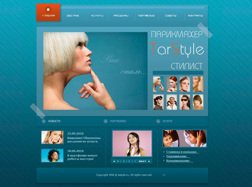 Салон красоты мастера парикмахерского искусства TarStyle